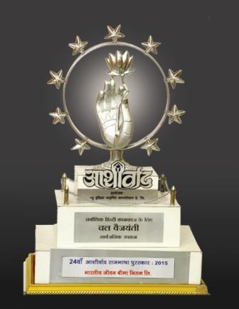 Aashirwad Award